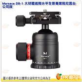 瑪瑟士 Marsace DB-1 大球體 進階水平全景專業阻尼雲台 公司貨 載重20KG 單眼 相機 腳架 DB1