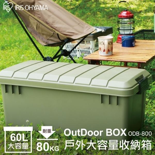 收納箱 整理箱 收納 收納櫃 露營收納【T0017】IRIS 戶外大容量收納箱 ODB-800 收納專科