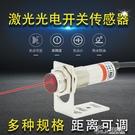 激光傳感器漫反射式光電開關24V三線感應...