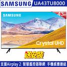 《送壁掛架及安裝&HDMI線》Samsung三星 43吋43TU8000 4K Crystal UHD聯網電視(UA43TU8000WXZW)