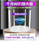 wifi放大器 千兆wifi信號擴大器5G雙頻放大增強器1200M網絡接收加強家用wf中繼器大功率 洛小仙女鞋