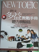 【書寶二手書T4/語言學習_JHP】朗文新多益教戰手冊:聽力測驗篇(1MP3)(新版)_林·勞德