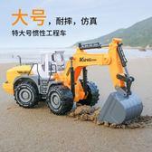 玩具 男孩大號慣性工程車鏟車推土機挖土車挖掘機沙灘兒童玩具汽車模型 酷動3Cigo
