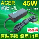 ACER 宏碁 高品質 45W 細頭 變壓器 V3-371-596F V3-371-58C2 V3-372 V3-372T Travelmate TMP236 MS2392 TMP236-M-547R