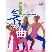 熱情綜合舞曲CD (10片裝)