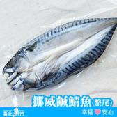 【台北魚市】挪威薄鹽鯖魚(整尾) 430g