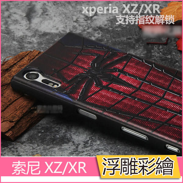 3D浮雕彩繪 索尼 Xperia XZ XR 手機殼 立體浮雕 防摔 全包 SONY XZ 軟殼 保護套 卡通 塗鴉 包邊