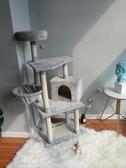 貓窩貓爬架貓窩貓樹一體四季通用貓咪跳臺抓柱通天柱貓窩多層貓架