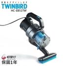 【刷卡分期+免運費】日本TWINBIRD-強力手持/斜背兩用吸塵器 HC-EB51TW / HCEB51TW