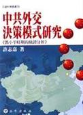 (二手書)中共外交決策模式研究