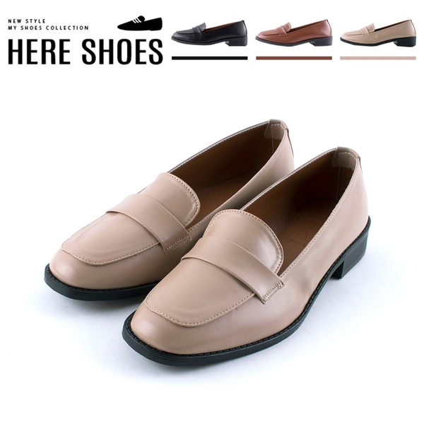 [Here Shoes] 3cm跟鞋 MIT台灣製 優雅氣質經典百搭 皮革方頭低跟休閒皮鞋 OL上班族-AS690