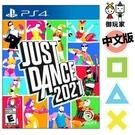現貨 PS4 舞力全開2021 Just Dance 2021 中文版