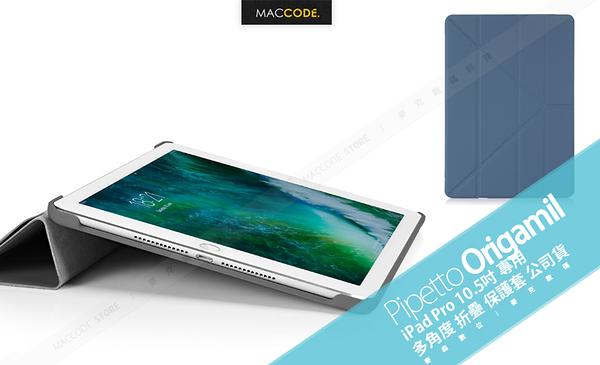 英國 Pipetto Origami iPad Pro 10.5 / iPad Air 3 專用 多角度 折疉 保護套 公司貨
