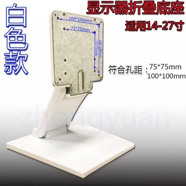 促銷液晶14-27螢幕底座通用臺式電腦屏折疊支架 LI1439『時尚玩家』