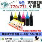【含稅+六色空匣+晶片+黑防+100cc組】CANON PGI-770+CLI-771填充式墨水匣 TS8070