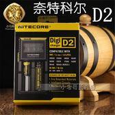充電槽 小馬哥蒸汽煙 正品奈特科爾/NiteCoreD2智能充電器 雙槽多充電池 酷動3C