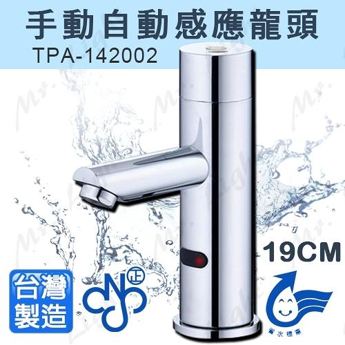【有燈氏】自動 手動 立式 感應式 龍頭 台灣製造 DC AC 檯面 省水【TAP-142002】