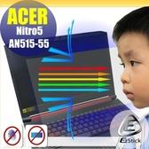 ® Ezstick ACER AN515-55 防藍光螢幕貼 抗藍光 (可選鏡面或霧面)