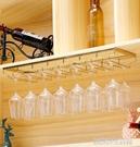 紅酒杯架倒掛創意家用懸掛酒架不銹鋼葡萄酒杯架歐式吊架高腳杯架 【優樂美】