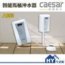 凱撒衛浴 A653 智能馬桶沖水器 自動感應沖水器(上壓式馬桶用) -《HY生活館》