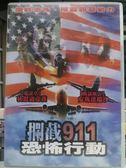 挖寶二手片-L05-012-正版DVD*電影【攔截911恐怖行動】-狄恩寇克漢*安瑪達瑞莎