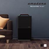 【amadana】薄型空氣清淨機 (黑) PA-301T-BK
