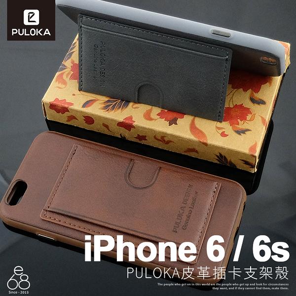 熱門首選 iPhone 6 / 6s 皮革 插卡 支架 磁吸 手機殼 保護套 支架殼 時尚商務 方便 保護殼 PULOKA