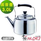 《掌廚HiCHEF》316不鏽鋼 茶壺3.0公升(電磁爐適用)