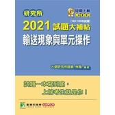 研究所2021試題大補帖(輸送現象與單元操作)(105~109年試題)