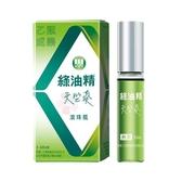 綠油精天竺葵滾珠瓶 【康是美】