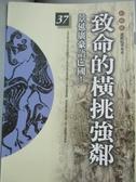【書寶二手書T2/歷史_NRX】致命的橫桃強鄰_柏楊, 袁樞