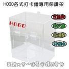 打卡鐘專用壓克力架 / 壓克力箱 保護您的卡鐘 適用大小通用各式卡鐘 獨家設計