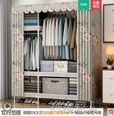 衣柜家用臥室現代簡約簡易布衣柜鋼管加粗加固加厚出租房用掛YJT 【快速出貨】