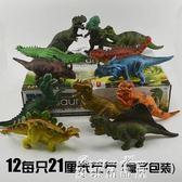 恐龍玩具套餐霸王龍仿真恐龍蛋模型動物玩具男孩兒禮物igo  麥琪精品屋