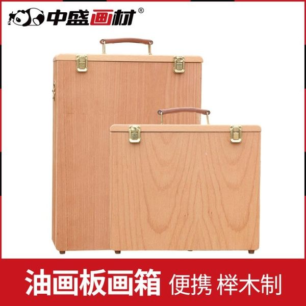 畫架便攜式寫生儲畫箱 油畫板儲存箱 櫸木油畫箱作品收納箱-凡屋FC
