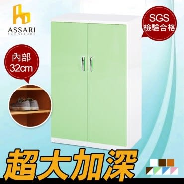 ASSARI-水洗塑鋼雙門鞋櫃(寬65深37高112cm) 綠