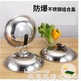鍋蓋鍋蓋可視鋼化玻璃蓋不銹鋼可立炒鍋蓋3032333435363840cm LX新品
