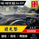 【麂皮絨】13-18年 C117 CLA系列 避光墊 / 台灣製、工廠直營 / c117避光墊 x117 避光墊 cla避光墊 cla