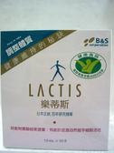 LACTIS~乳酸菌10ml×30支/盒 ~送10ml×5支/盒~特惠中~
