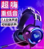 頭戴式耳機 AULA/狼蛛G91電腦耳機頭戴式耳麥有線電競游戲7.1聲道絕地  維多