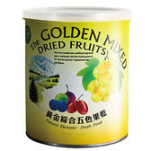 綠源寶~黃金綜合五色果乾300公克/罐