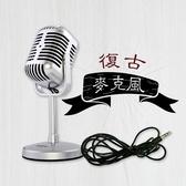 【AF0013】復古 電容式 麥克風 mic 電腦麥克風 桌上型卡啦OK 復古麥克風