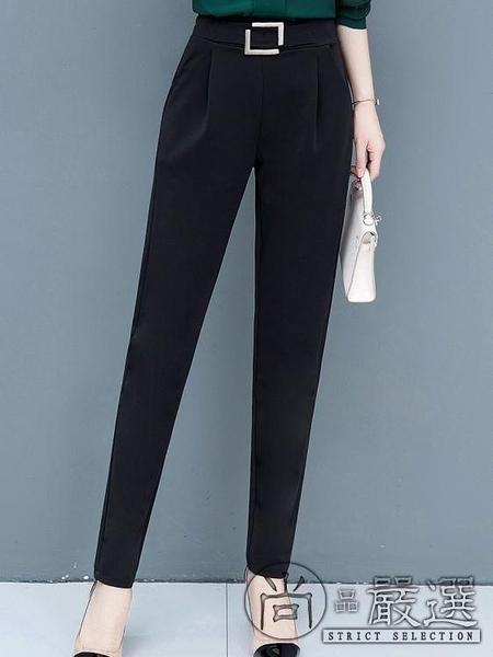 春秋褲子2020新款夏季黑色哈倫褲韓版高腰寬鬆西裝褲小腳休閒女褲