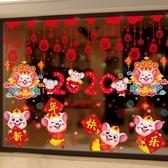 新年壁貼 新年裝飾2020鼠年元旦春節過年品門貼櫥窗玻璃貼紙窗花貼布置貼畫【免運】