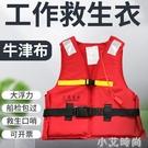 新標準船用工作救生衣86-5新型船檢專業海員專業 大浮力 小艾新品