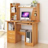 初高中學生青少年組裝寫字桌家用簡約書桌書架組合簡易臺式電腦桌 WE529『優童屋』