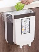 折疊垃圾架折疊垃圾桶 車內 多功能壁掛式垃圾桶 廚房可折疊櫃門垃圾架家用 JD 寶貝計畫