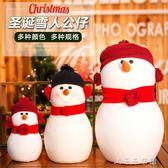 圣誕裝飾品圣誕雪人道具娃娃公仔掛擺件圣誕節裝飾品擺件禮物套餐 千千女鞋igo