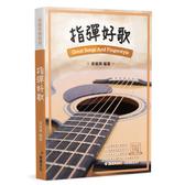 小叮噹的店 952907 指彈好歌 吳進興 吉他教材 吉他譜