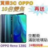 OPPO Reno 10倍變焦版 (6G/128G),送 空壓殼+滿版玻璃保護貼,24期0利率